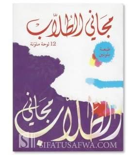Majani li Toullab - Dictionnaire scolaire مجاني الطلاب