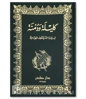 Kitab Kalilah wa Dimnah - Ibn al-Muqaffa'. كليلة ودمنة - ابن المقفع