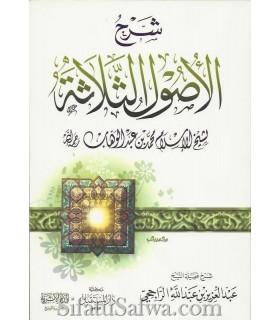 Charh Usul ath-Thalatha - Shaykh ar-Rajihi