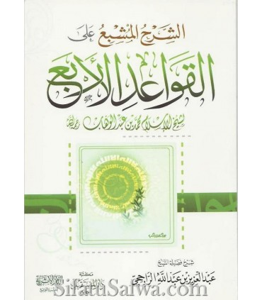 Ash-Sharh al-Mushbi3 3alal-Qawa3id al-Arba3a - Ar-Rajihi