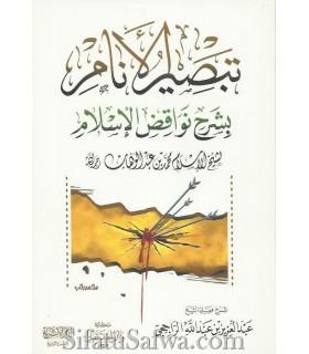 Tabseer al-Anaam bi sharh Nawaqid al-Islaam - ar-Raajihee