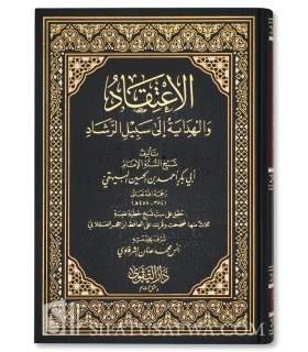 Al-'Itiqad wal-Hidaya ila Sabil ar-Rashad - al-Bayhaqi الاعتقاد والهداية الى سبيل الرشاد - البيهقي