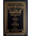 Kitab Tawheed (harakat and full authentication)