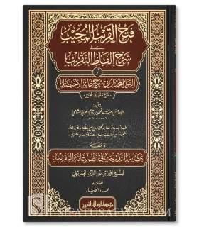 Fath al-Qarib al-Mujib fi Sharh Alfadh at-Taqrib فتح القريب المجيب في شرح ألفاظ التقريب لشمس الدين الغزي
