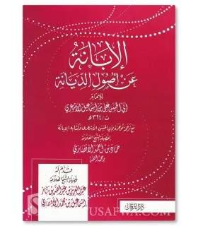 Al-Ibana 'An Usul ad-Diyana - Abul-Hasan al-Ach'ari الإبانة عن أصول الديانة ـ الإمام أبو الحسن الأشعري