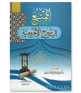 Al-Mumti' fi Sharh al-Ajrumiyyah -Abu Anas Malik Al Mahdhari الممتع في شرح الأجرومية ـ أبو أناس مالك بن سالم المهذري