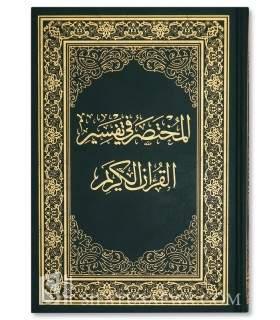 Al-Moukhtasar fi Tafsir al-Quran al-Karim - المختصر في تفسير القرآن الكريم