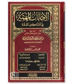Al-Ijabatul-Muhimmah fil-Mashaakil al-Mulimmah - Al-Fawzan الإجابات المهمة في المشاكل الملمة ـ الشيخ صالح الفوزان