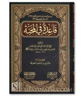 Qa'idah fil-Mahabbah - Ibn Taymiyyah قاعدة في المحبة ـ شيخ الإسلام ابن تيمية