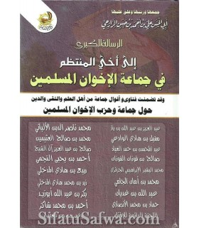 The brotherhood of Ikhwaanil-Muslimeen by 18 great scholars