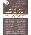 The brotherhood of Ikhwaanil-Muslimeen by 18 great scholars