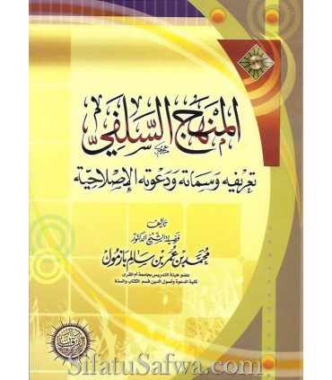 al-Manhaj as-Salafi by Shaykh Muhammad Baazmool