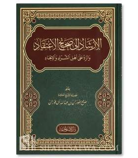 Al-Irshad ila Sahih al-I'tiqad de cheikh al-Fawzan (harakat) الإرشاد إلى صحيح الاعتقاد ـ الشيخ الفوزان