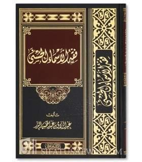 Fiqh al-Asmaa al-Husnaa - shaykh abderRazzaaq al-Badr فقه الأسماء الحسنى - الشيخ عبدالرزاق العباد البدر