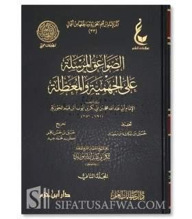 Sawaa'iq al-Mursala by Ibn Qayyim al-Jawziyyah الصواعق المرسلة على الجهمية والمعطلة ـ الإمام ابن قيم الجوزية