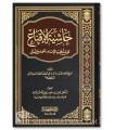 Hashiyah al-Khalwati 'ala al-Iqna' (Madhhab al-Imam Ahmad)