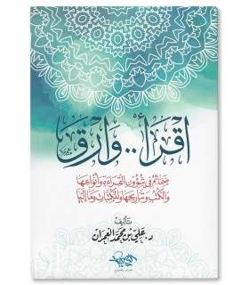 Iqra wa Arqa: Advices on Books and Reading - Dr. Ali al-'Imran اقرا .. وارق - د. علي العمران
