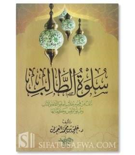 Sulwatu at-Tullab (Solace for Students) - Dr 'Ali al-'Imran - سلوة الطالب - د. علي العمران