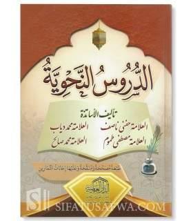 Ad-Dourous an-Nahwiyyah (harakat) دروس النحوية لحفني ناصف وزملائه
