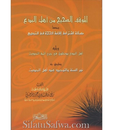 4 risala de cheikh Rabee' sur la bid'a et ses gens