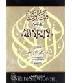 Fatawa fi Ma'na La Ilaha Illa Allah - Abdullah Aba Batin