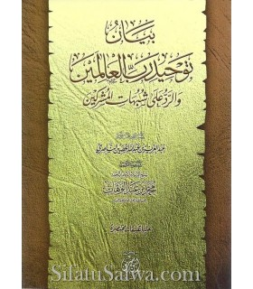 Bayan Tawhid Rabb il-'Alamin wa Rad ala Shubuhat al-Mushrikin