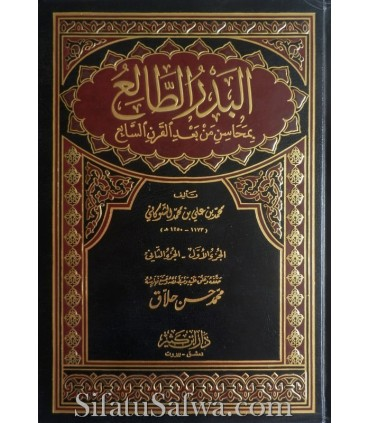 Al-Badr at-Taali3 de Shawkani (scholars biographies)