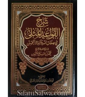 Charh Qawaid al-Muthla by shaykh al-'Uthaymeen
