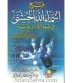 Sharh Asmaae Allah al-Husnaa - micro format