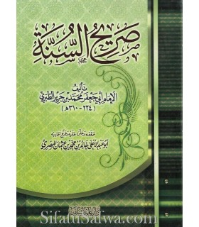 Sarih as-Sunnah - Aqeedah of Imam ibn Jareer at-Tabaree