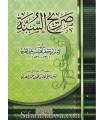 Sarih as-Sunnah - La Aqida de l'imam ibn Jarir at-Tabari