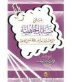 Matn Masa-il al-Jahiliya