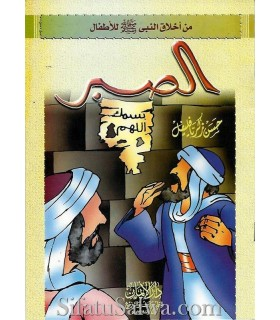 25 characters of the Prophet (25 books) for kids!