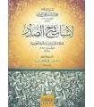 Les Causes de l'ouverture de la Poitrine (ibn al-Qayyim)