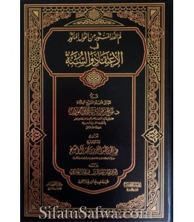 Lam ad-Dur al-Manthur (collection of sayings of Salaf on Aqeedah)