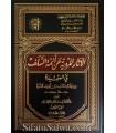 Athar as-Salaf fil-Aqida min kutub Ibn Abi Dunia