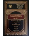 Athar As-Salaf fil-Aqida fi Kitab Tarikh Dimashq (ibn 'Asakir)
