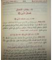 Mukhtasar Sahih Muslim