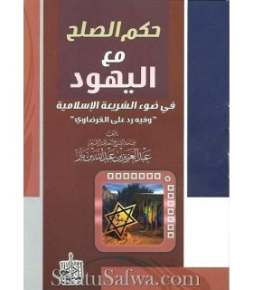 Hukm as-SulHi ma'a al-Yahoud (+ rad 'alal-Qardawy) - ibn Baz
