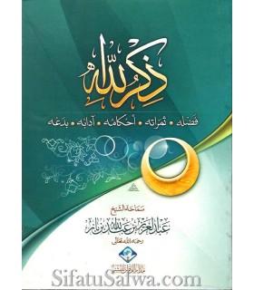 Dhikr Allah (fruit, adab, rules, bid'ah ..) - ibn Baaz