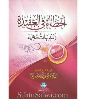 Akhtaae fil-3Aqeeda wa tanbihaat muhimmah - Shaykh ibn Baz