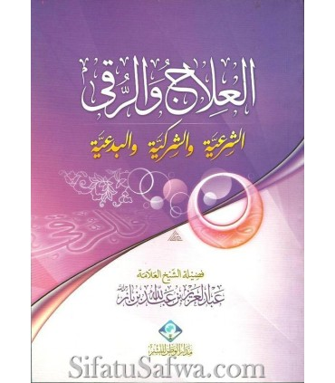 La Guérison et la Roqiya licite et illicite - shaykh ibn Baz