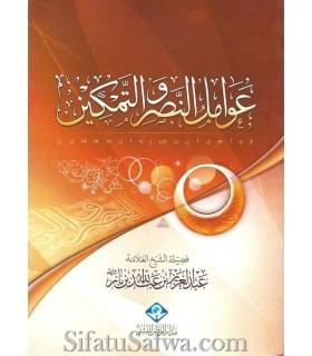 3Awaamil an-Nasr wa at-Tamkeen - shaykh ibn Baz