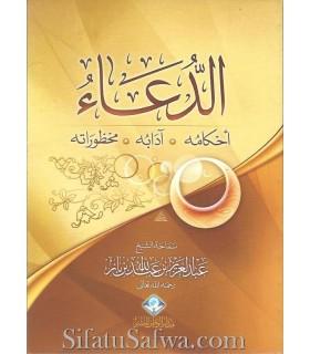 Ad-Du'a by Shaykh ibn Baaz