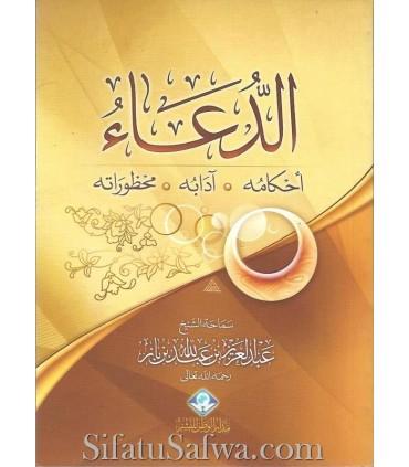 Ad-Dou'a par le cheikh ibn Baz