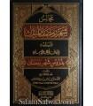 Majaalis wa Duroos Shahr Ramadaan - Al-Fawzaan (harakat)