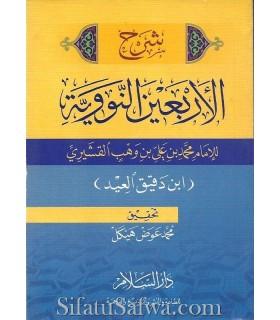 Sharh Arba'een Nawawi by Ibn Daqiq al-'Id (micro size)