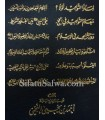 Majmu' ar-Rasail de Shaykh Ahmad ibn Yahya an-Najmy