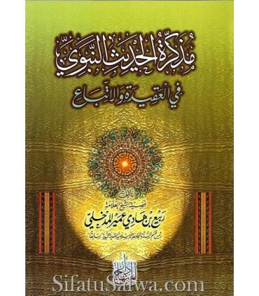 21 Hadeeth on the Aqeedah and Follow explained by Shaykh Rabee '