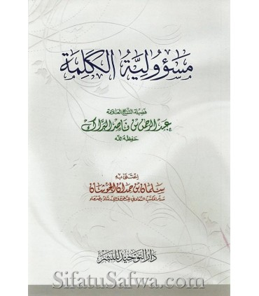 The responsibility of the words - Sheikh Abdurrahman al-Barrak